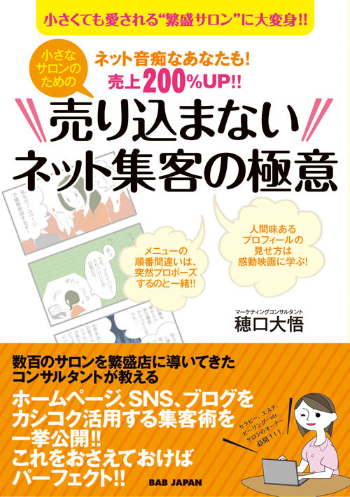 書籍 小さなサロンのための『売り込まないネット集客の極意』