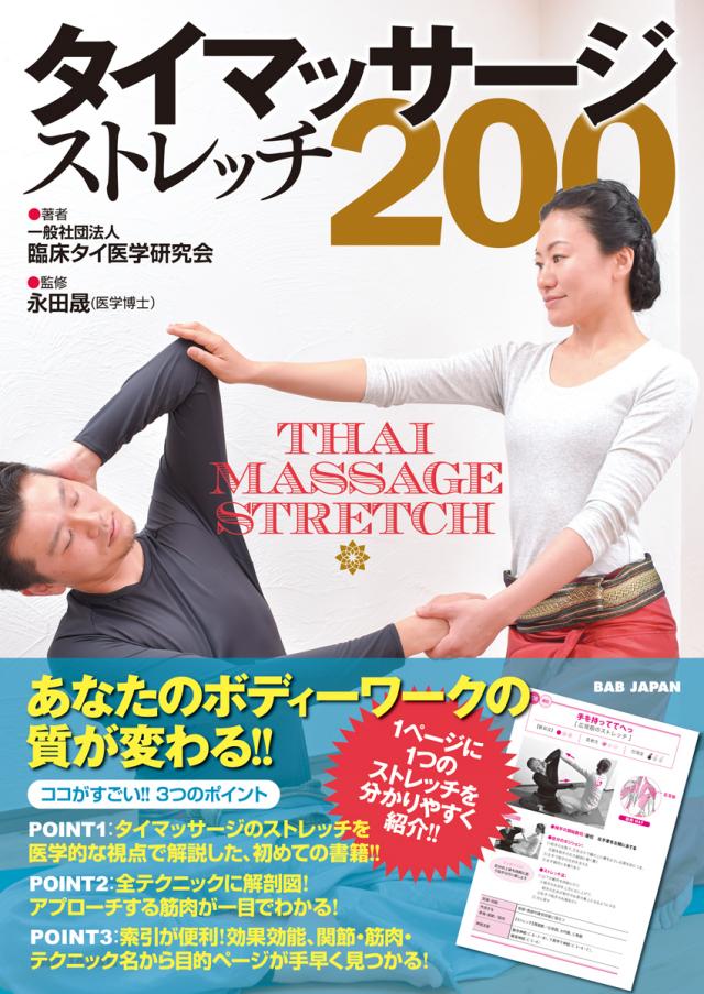書籍 タイマッサージ・ストレッチ200