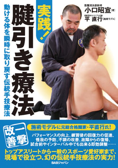 書籍 実践! 腱引き療法