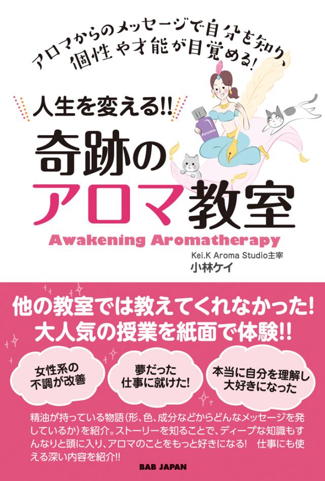 書籍 人生を変える!奇跡のアロマ教室(サイン本有り!)