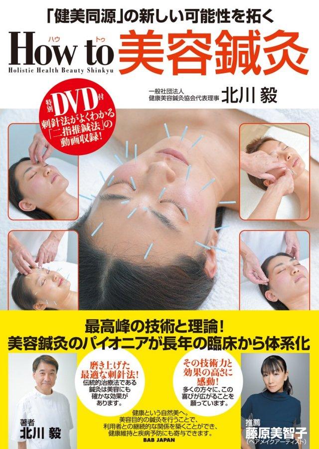 書籍 How to 美容鍼灸
