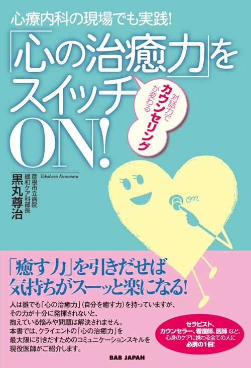 書籍 「心の治癒力」をスイッチON!