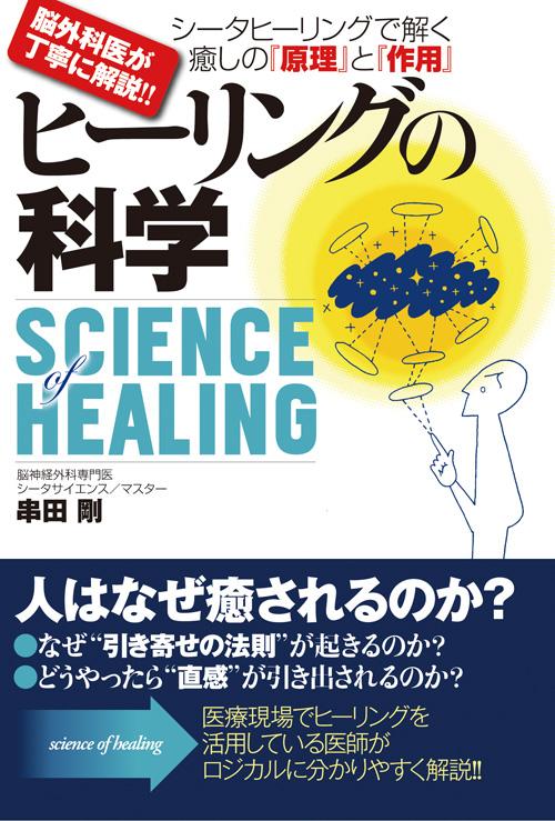 書籍 ヒーリングの科学