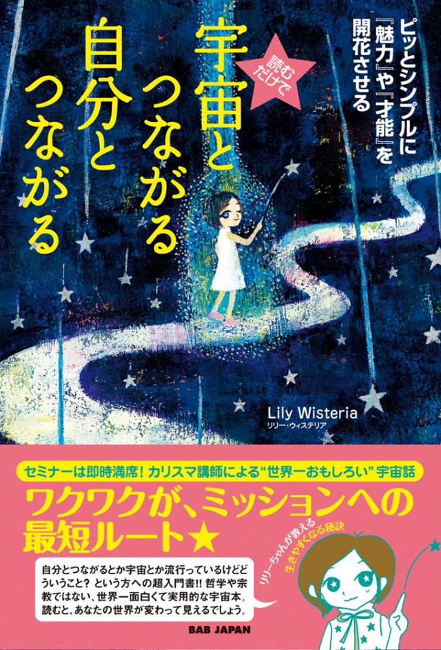 書籍 読むだけで 宇宙とつながる 自分とつながる