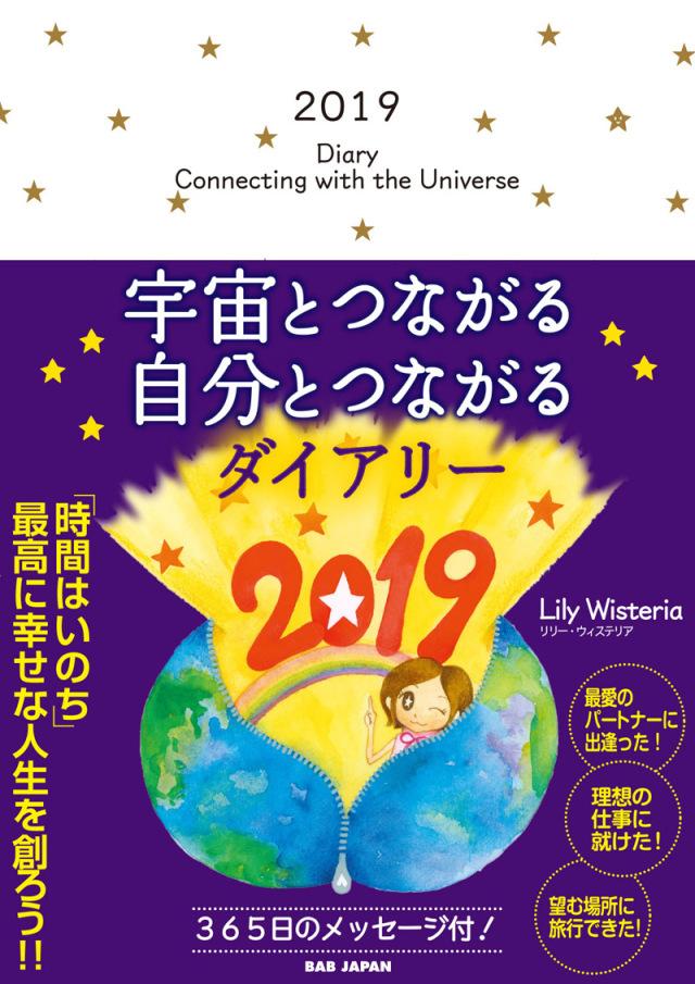 書籍 宇宙とつながる自分とつながるダイアリー2019