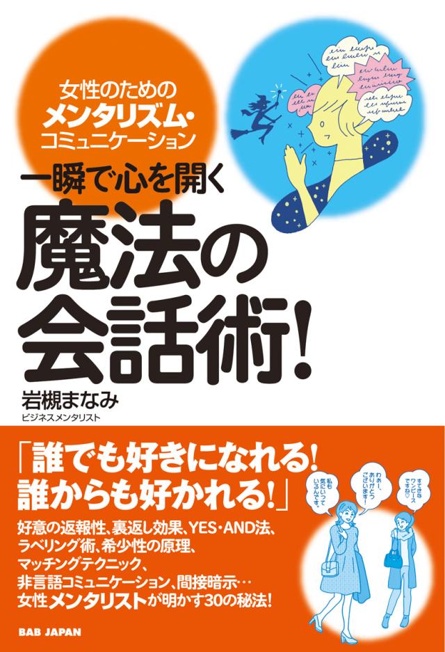書籍 魔法の会話術!