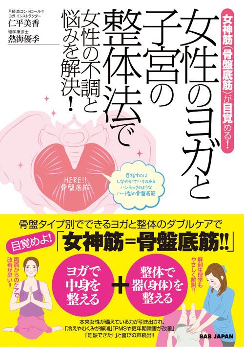 書籍 女性のヨガと子宮の整体法で女性の不調と悩みを解決!