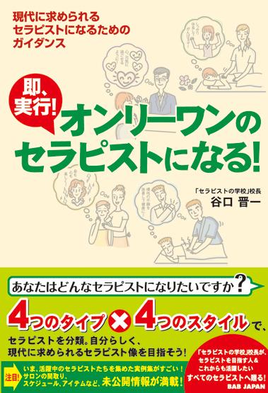 書籍 オンリーワンのセラピストになる!(サイン本有り!)