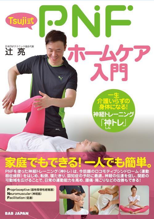書籍 Tsuji式PNFホームケア入門