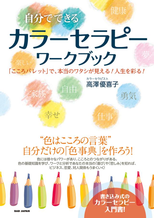 書籍 自分でできる カラーセラピーワークブック
