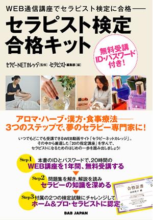 書籍 「セラピスト検定合格キット」 WEB通信講座で、ホーム&プロ・セラピストになれる!