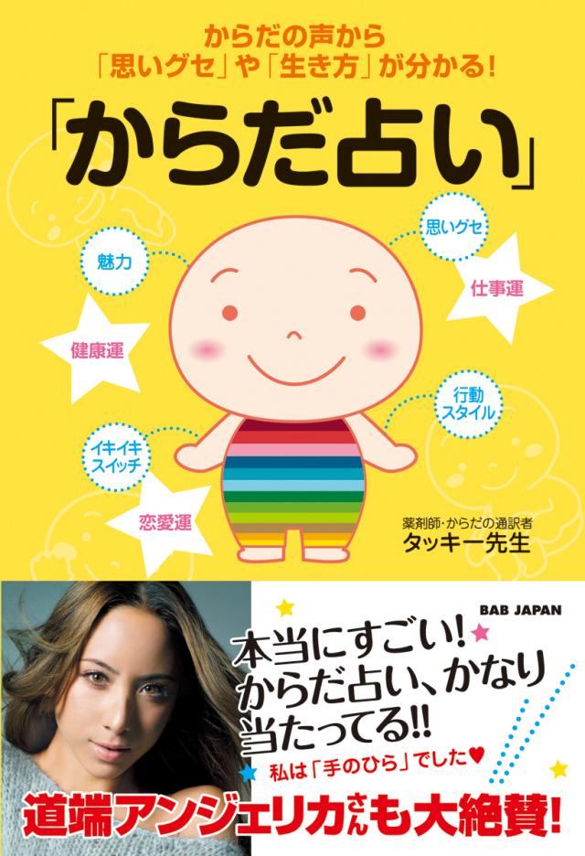 書籍 「からだ占い」(サイン本有り!)