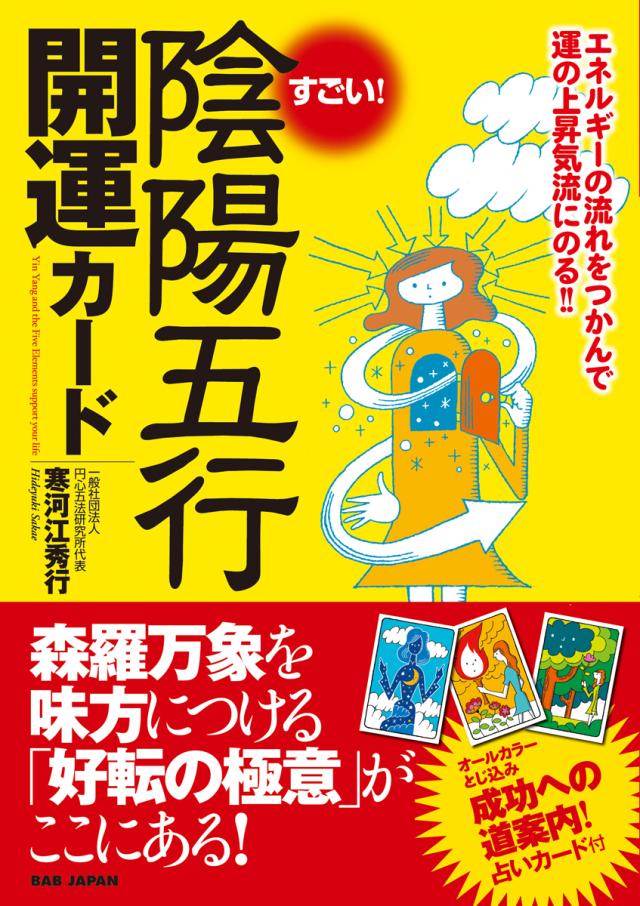 書籍 すごい!陰陽五行開運カード