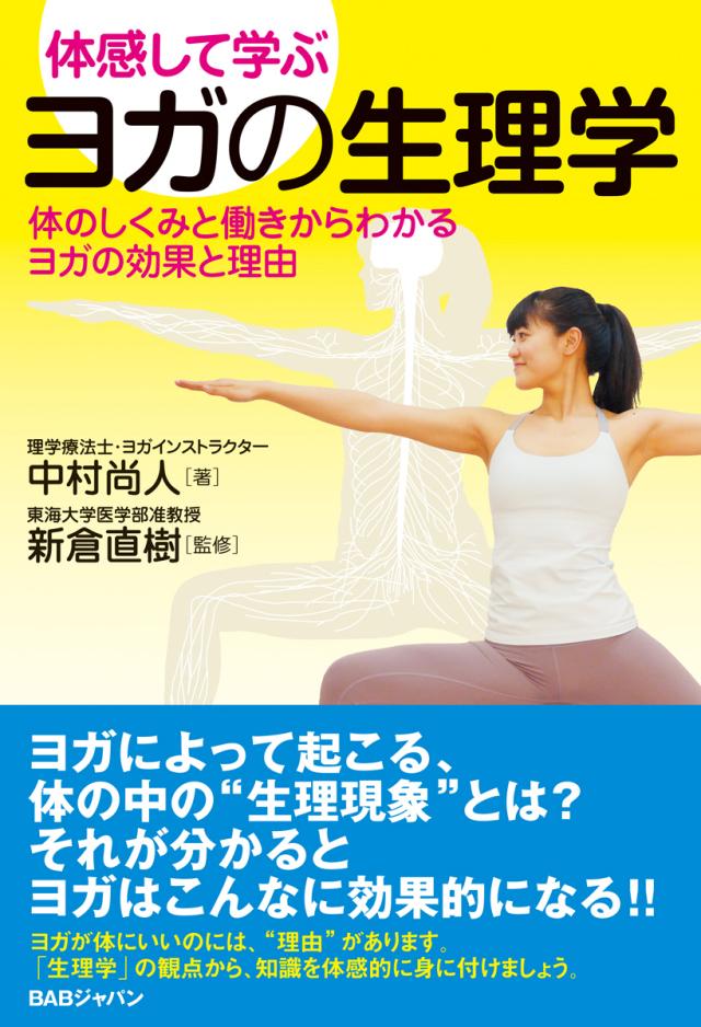 書籍 ヨガの生理学