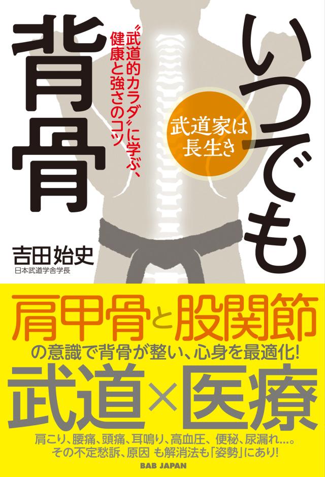 書籍 いつでも背骨!(サイン本有り!)