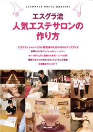 エステティックグランプリ公式BOOK エスグラ流人気エステサロンの作り方