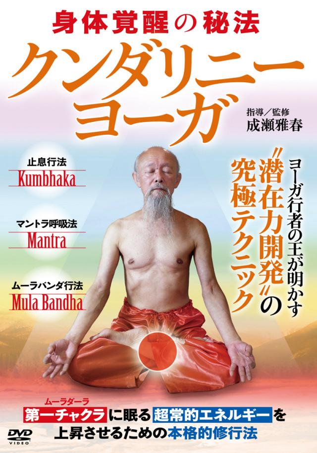 DVD クンダリニーヨーガ