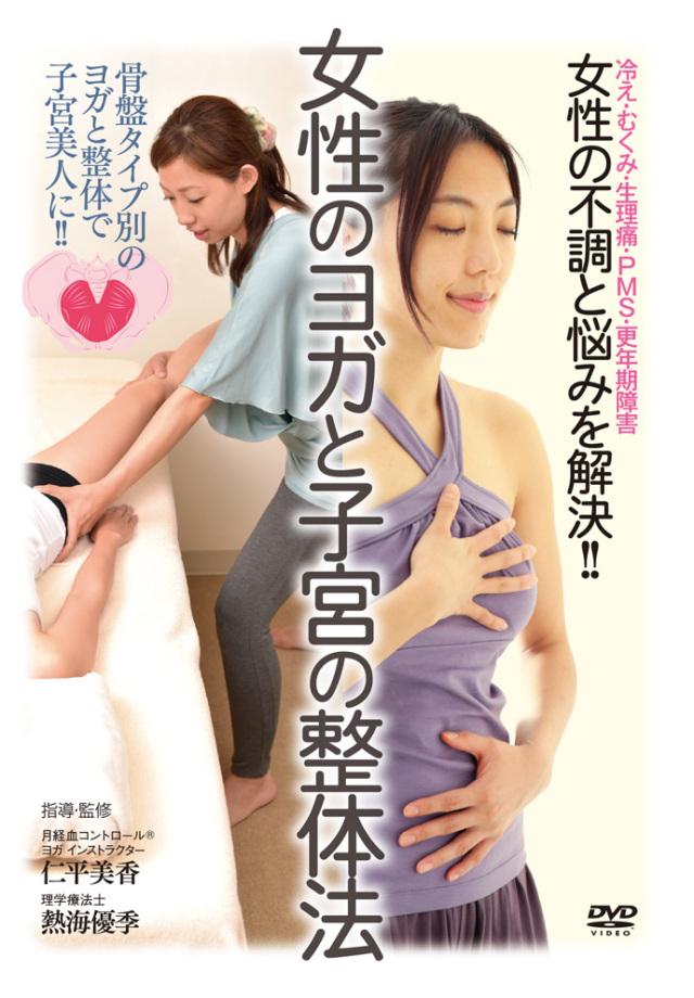 DVD女性のヨガと子宮の整体法