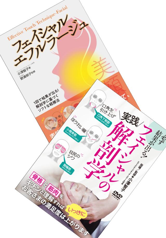 書籍+DVD 『フェイシャル・エフルラージュ』 通販サイト限定セット