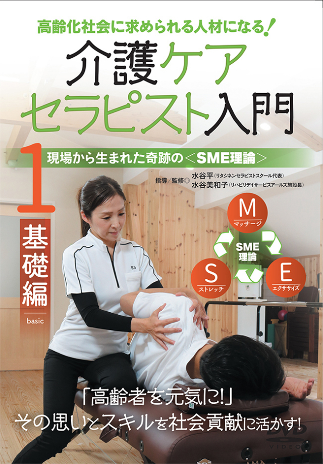 DVD 介護ケアセラピスト入門 第1巻・基礎編