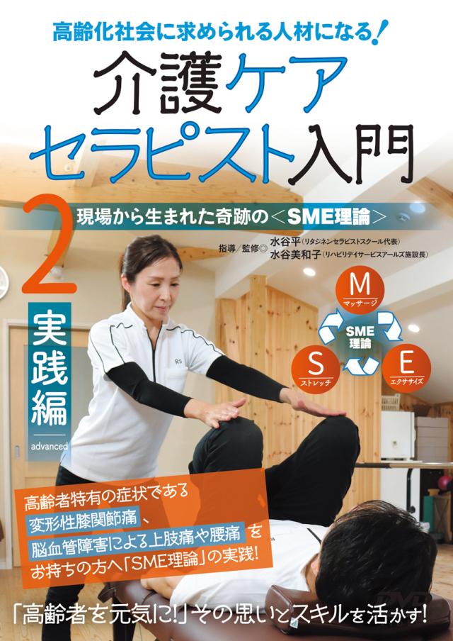 DVD 介護ケアセラピスト入門 第2巻・実践編