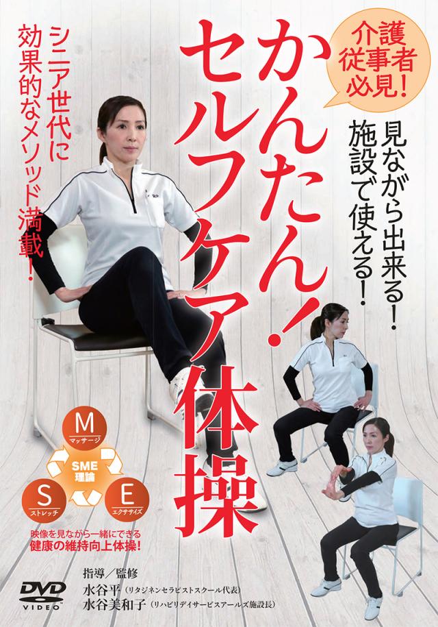 DVD かんたん!セルフケア体操