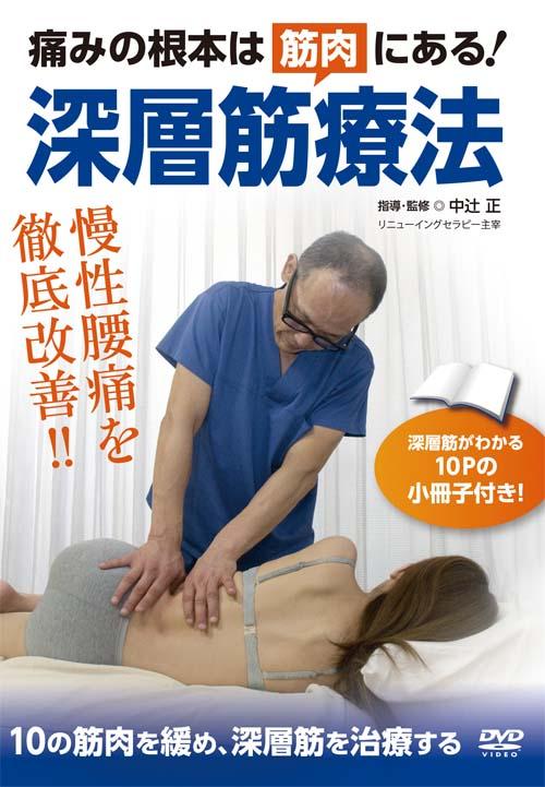 深層筋療法