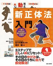 書籍+DVD 『新正体法』 通販サイト限定セット