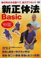 新正体法Basic