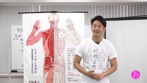 水谷平の「人体が透けるイメージ」が身につく!「解剖経穴学」セミナー