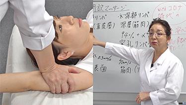 夜久ルミ子のコロナ時代にも対応~クライアントの肌に直接触れない施術~深部リンパ節開放マッサージ首肩編