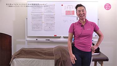 """國分利江子の実力派セラピストになるための""""筋解剖学レッスン""""〜5種類のエフルラージュで、結果の出せるセラピストになろう〜"""
