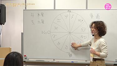 登石麻恭子の2021年の運気の流れと豊かさを引き込む「アロマ占星術」ワークショップ