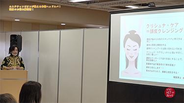 田畑優美子のエステチャンピオンが教える本格ヘッドスパ!頭皮のお悩み解消術!