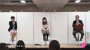 谷口晋一のパネルディスカッション 個人サロン、私はこうして成功しました! パネリスト:入澤安奈・砂川沙央里