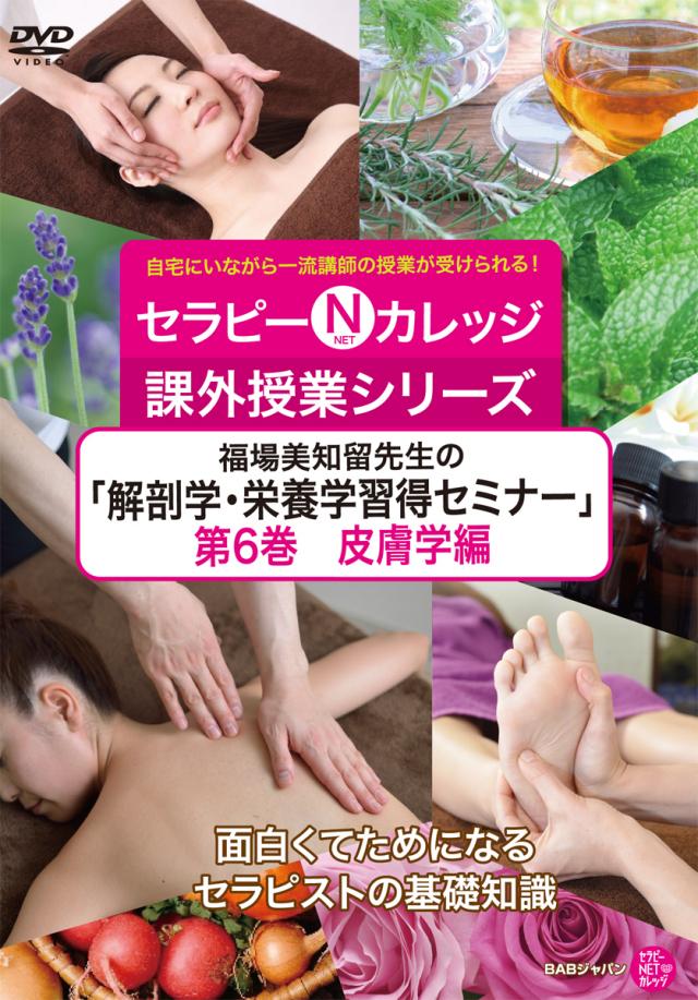 DVD 福場美知留先生の「解剖学・栄養学習得セミナー」第6巻 皮膚学編