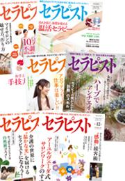 セラピスト 定期購読申込(1年間6冊分)※キャンペーン+1冊サービス中!