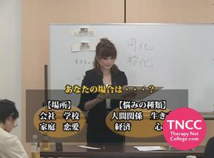 TNCC 藤井裕子の「1Dayヒプノアドバイザー認定講座」