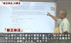 TNCC 佐々木繁光の「カラダの整理整頓術【体験セミナー】」