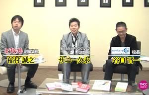 TNCC サニー久永&谷口晋一スペシャル対談「2013年セラピー業界展望」
