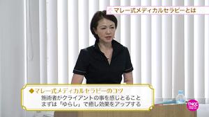 TNCC 舟津真里・加藤友莉の「マレー式メディカルセラピー」