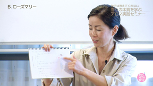 """TNCC 小林ケイの「""""香りの本質""""を学ぶアロマ教室」"""