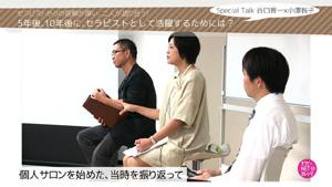 TNCC 『セラピスト』創刊15周年記念イベント スペシャル対談「谷口晋一x小澤智子」