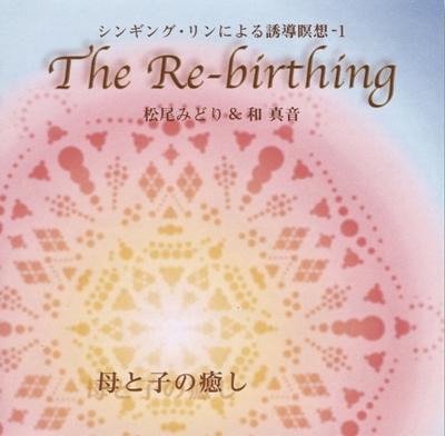 CD ザ・リバーシング