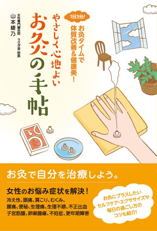 書籍 やさしく心地よいお灸の手帖
