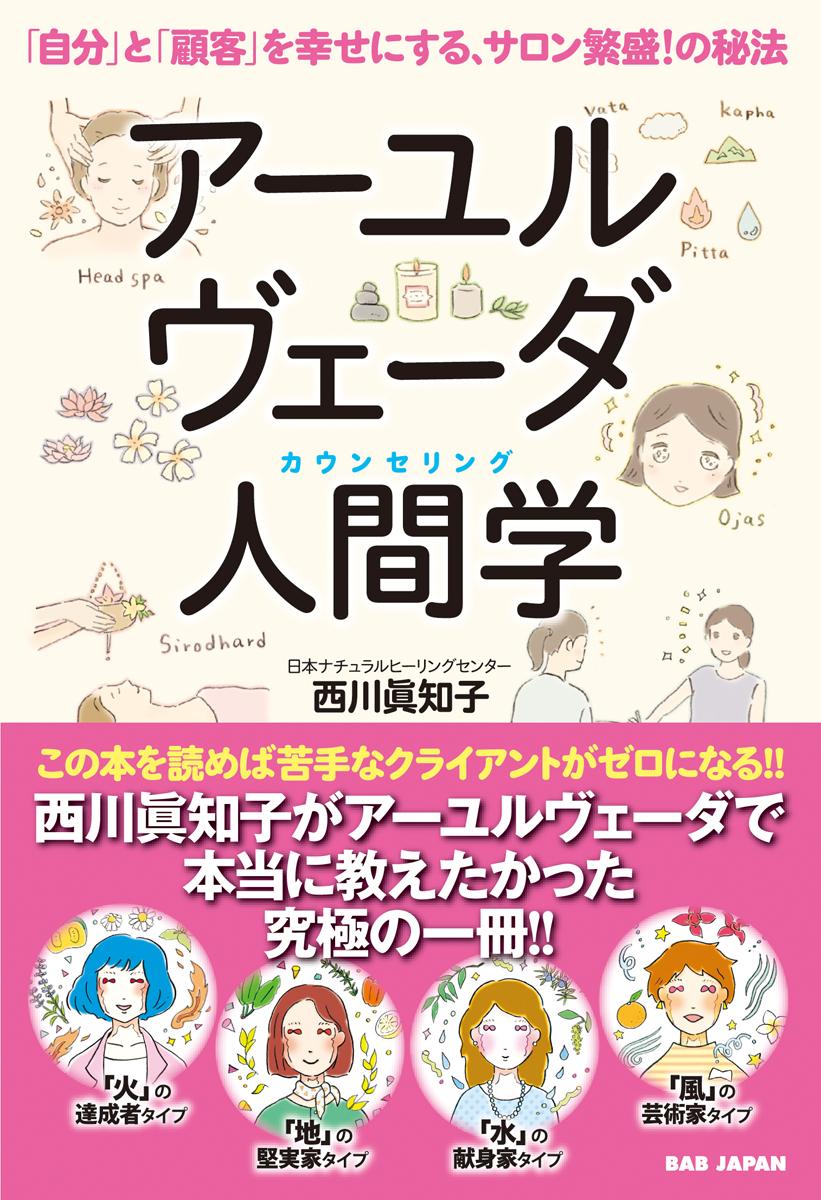 書籍 アーユルヴェーダ人間学(カウンセリング)