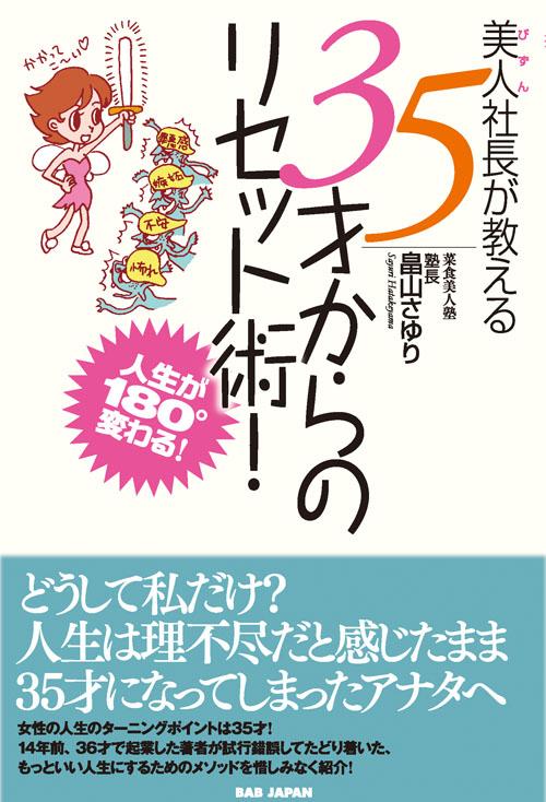 書籍 美人(びずん)社長が教える 35才からのリセット術!