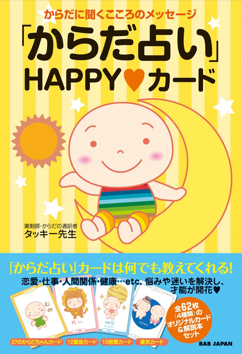 書籍&カード 「からだ占い」HAPPYカード【通販限定特典付き!!】
