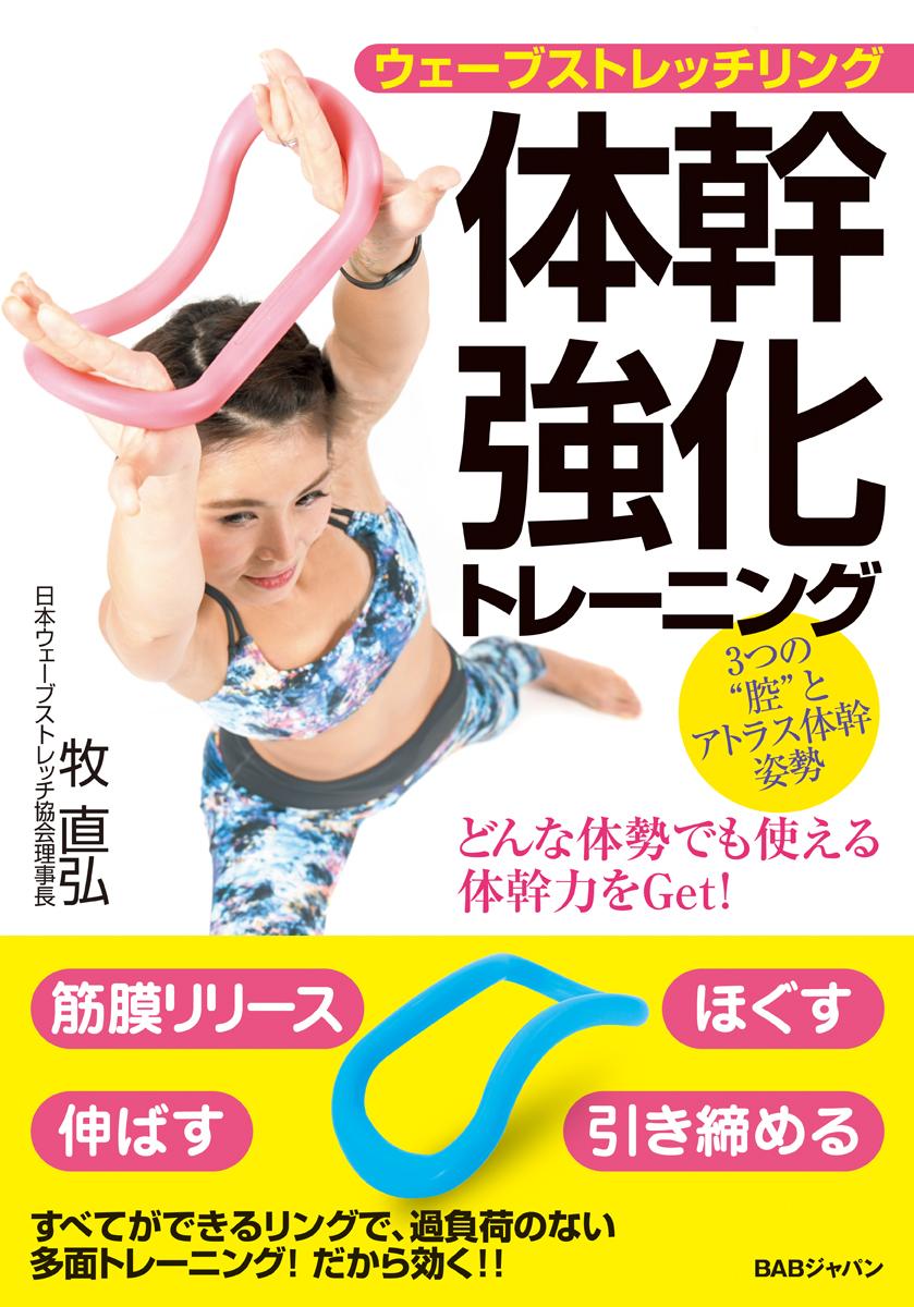 書籍 ウェーブストレッチリング 体幹強化トレーニング