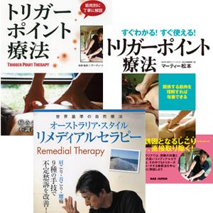 書籍+DVD2本 『トリガーポイント&リメディアル』 通販サイト限定セット